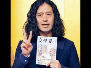 又吉が芥川賞受賞