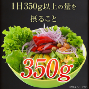 一日に必要な野菜の量