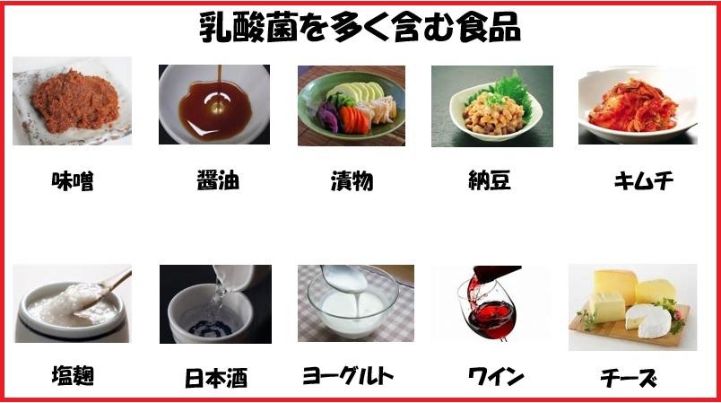 乳酸菌を多く含む食材を食べてダイエット