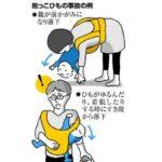 抱っこ紐の安全性