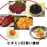 ビタミンB2多い食材2