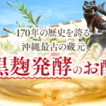沖縄の黒酢発酵酢